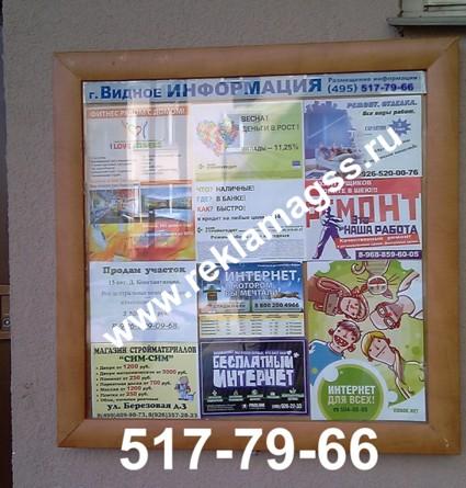 Реклама на досках объявлений на подъездах сайты где можно подать объявление о продаже