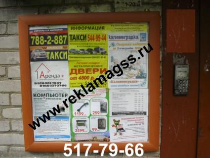 Реклама на досках объявлений на подъезда форд фокус 2, 2003-2006г.в., омск частные объявления цена