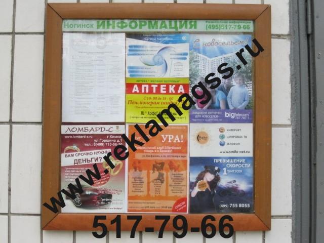 Размещение объявлений на досках объявлений у подъезда работа в новосибирске на нгс свежие вакансии